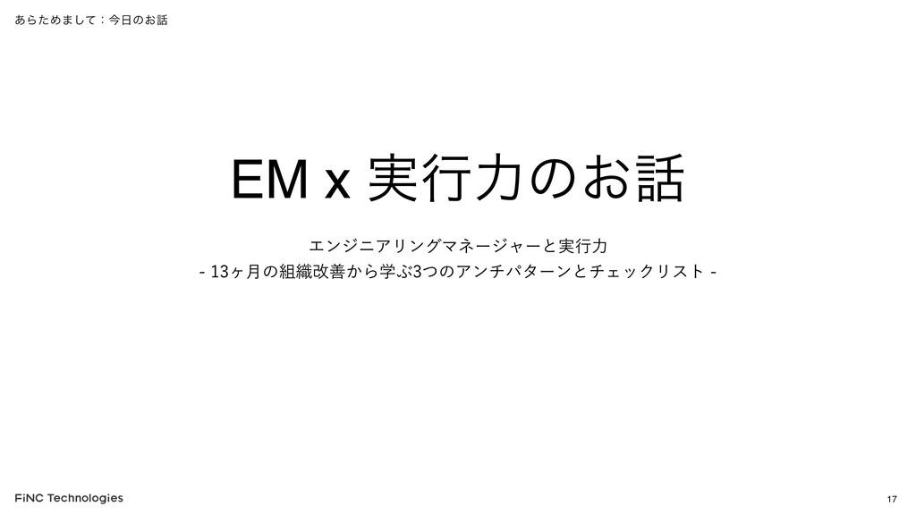 EM x ࣮ߦྗͷ͓ 17 ͋ΒͨΊ·ͯ͠ɿࠓͷ͓ ΤϯδχΞϦϯάϚωʔδϟʔͱ࣮ߦྗ...
