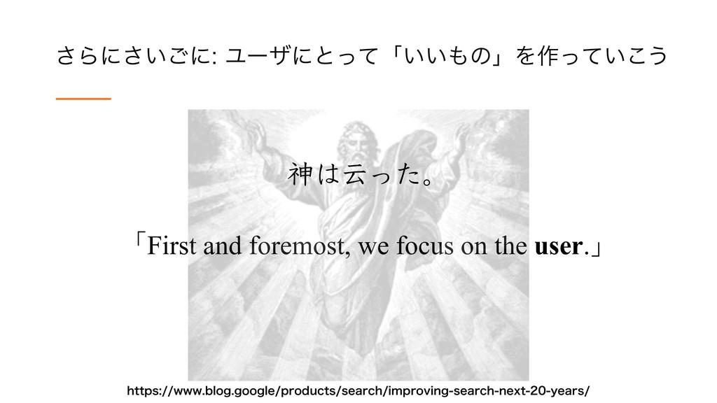 ͞Βʹ͍͞͝ʹϢʔβʹͱͬͯʮ͍͍ͷʯΛ࡞͍ͬͯ͜͏ ʮFirst and foremo...