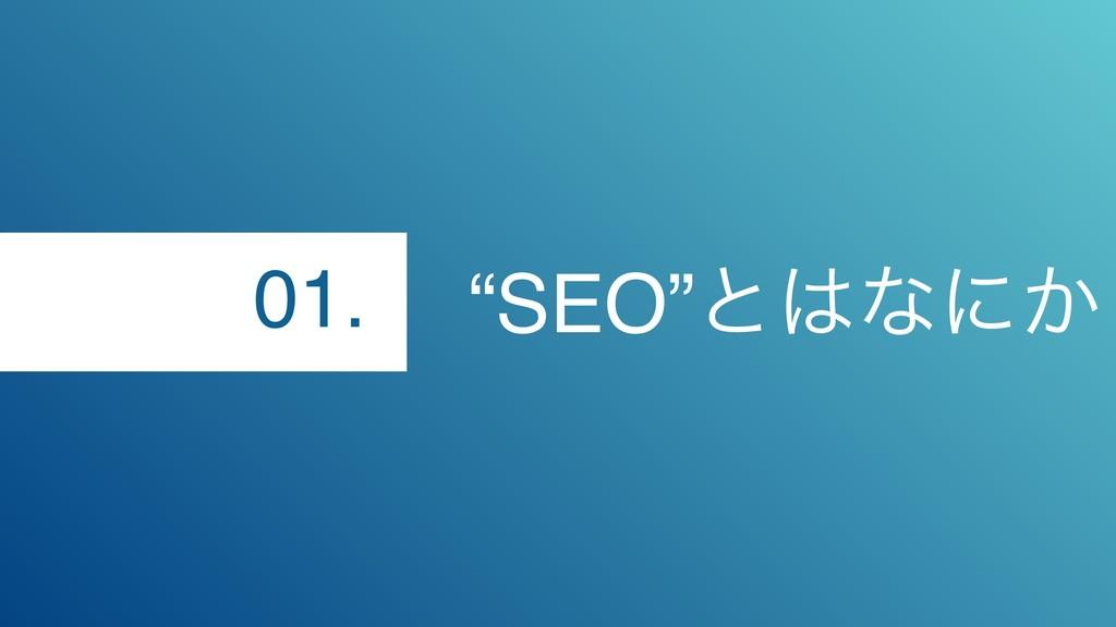 """""""SEO""""ͱͳʹ͔ 01."""