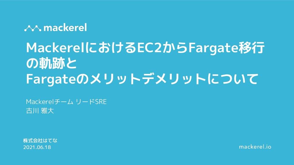 2021.06.18 株式会社はてな Mackerelチーム リードSRE 古川 雅大 Mac...