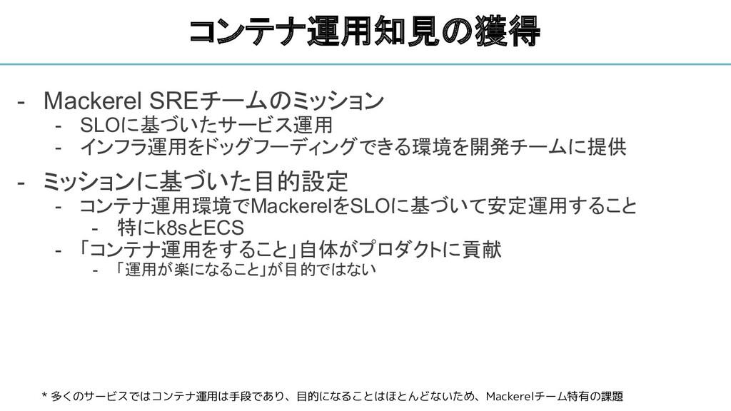 - Mackerel SREチームのミッション - SLOに基づいたサービス運用 - インフラ...