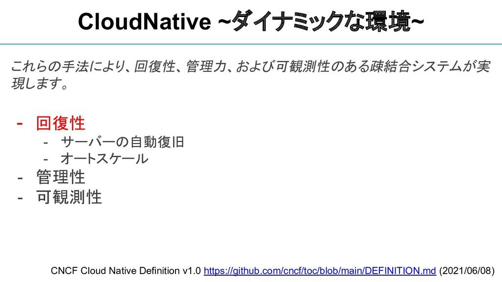 - 回復性 - サーバーの自動復旧 - オートスケール - 管理性 - 可観測性 CloudN...