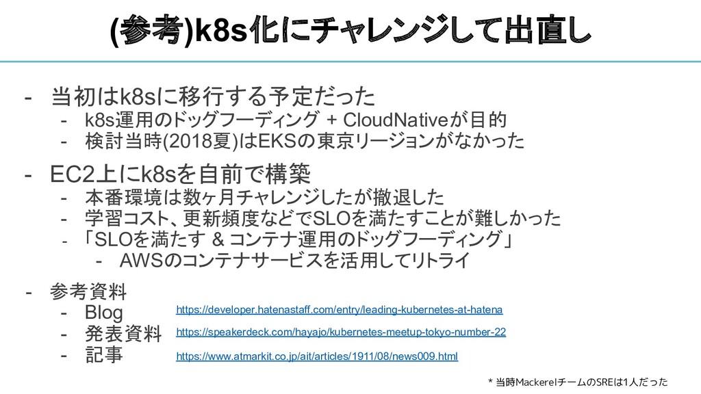 - 当初はk8sに移行する予定だった - k8s運用のドッグフーディング + CloudNat...