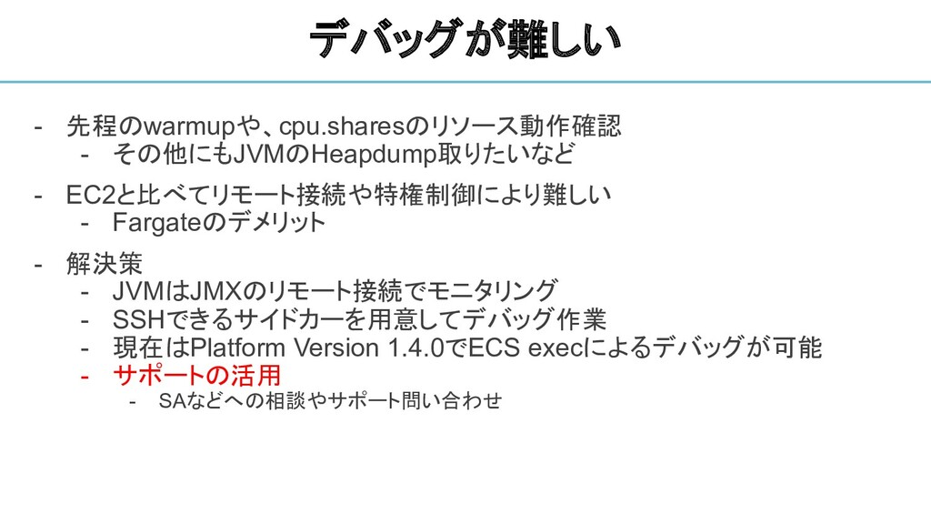 - 先程のwarmupや、cpu.sharesのリソース動作確認 - その他にもJVMのHea...