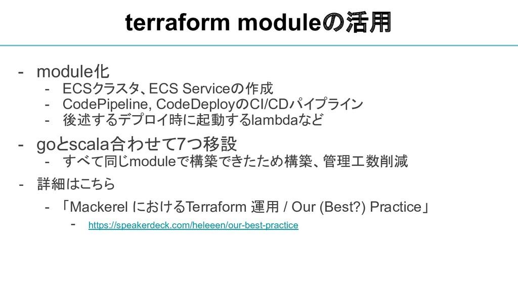 - module化 - ECSクラスタ、ECS Serviceの作成 - CodePipeli...