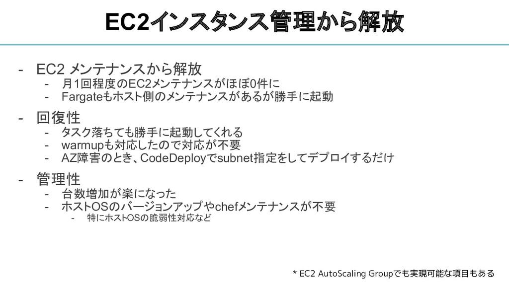 - EC2 メンテナンスから解放 - 月1回程度のEC2メンテナンスがほぼ0件に - Farg...