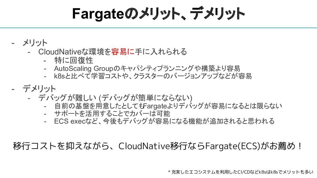 - メリット - CloudNativeな環境を容易に手に入れられる - 特に回復性 - Au...
