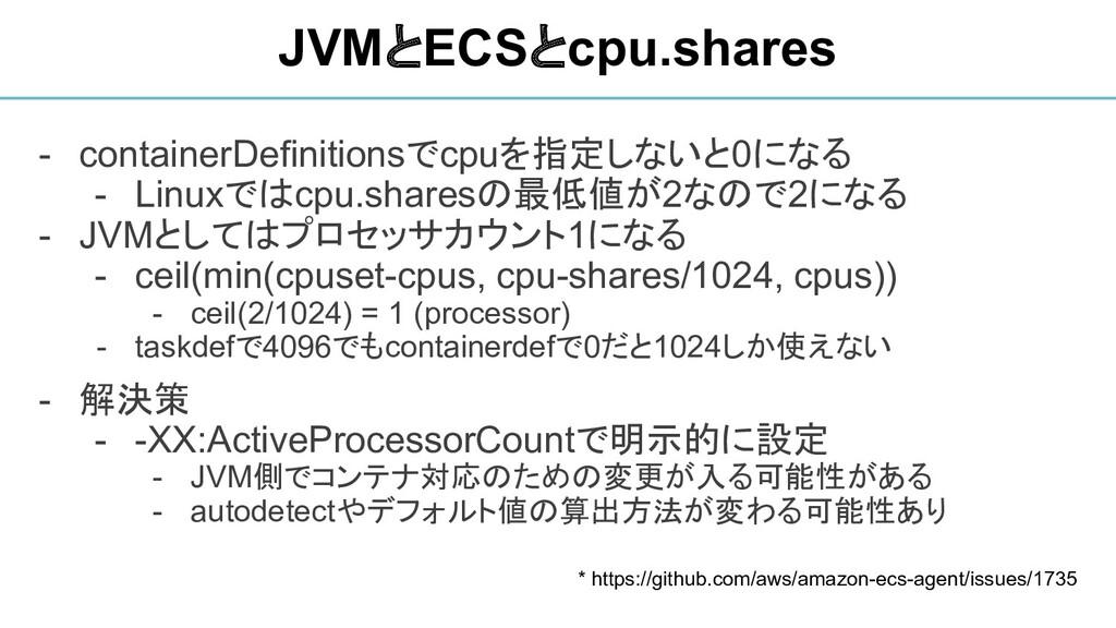- containerDefinitionsでcpuを指定しないと0になる - Linuxでは...
