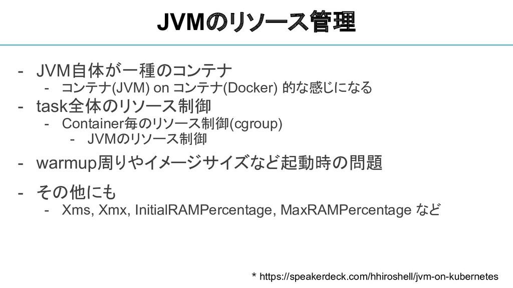 - JVM自体が一種のコンテナ - コンテナ(JVM) on コンテナ(Docker) 的な感...