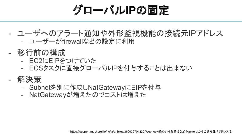 - ユーザへのアラート通知や外形監視機能の接続元IPアドレス - ユーザーがfirewallな...