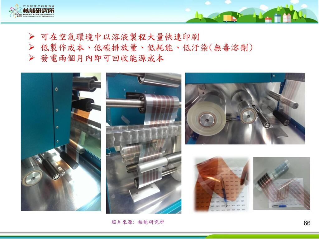 66 ➢ 可在空氣環境中以溶液製程大量快速印刷 ➢ 低製作成本、低碳排放量、低耗能、低汙染(無...