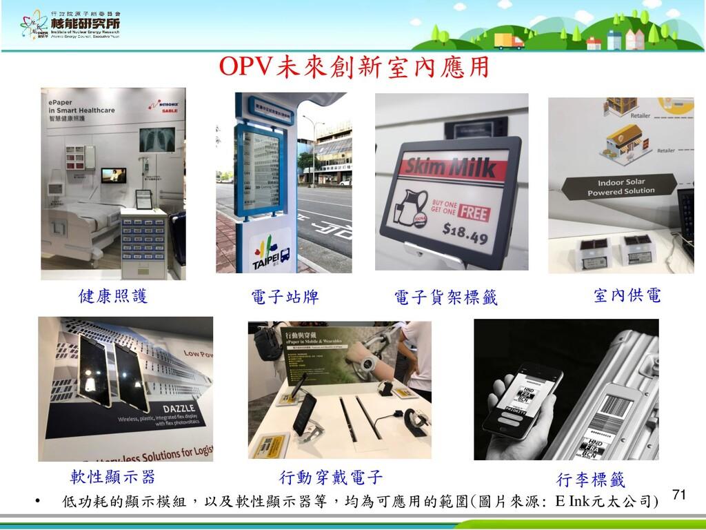 71 OPV未來創新室內應用 健康照護 電子站牌 電子貨架標籤 軟性顯示器 行動穿戴電子 行李...