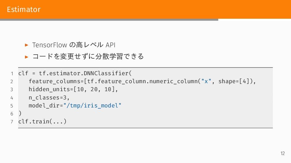 Estimator ▶ TensorFlow の高レベル API ▶ コードを変更せずに分散学...