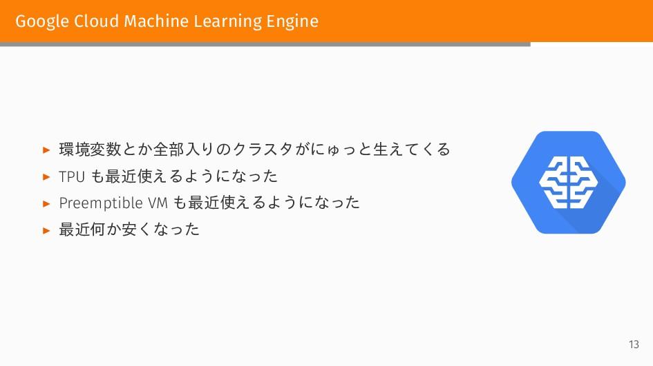 Google Cloud Machine Learning Engine ▶ 環境変数とか全部...