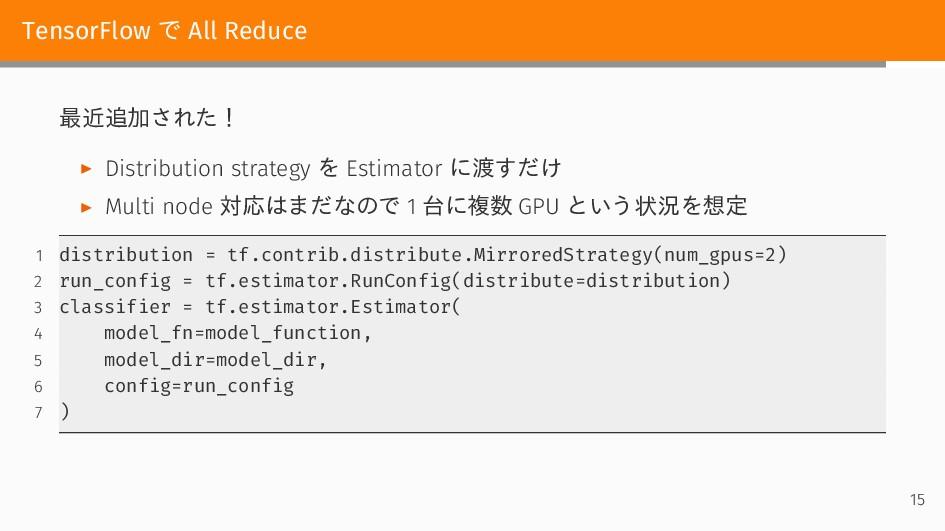TensorFlow で All Reduce 最近追加された! ▶ Distribution...