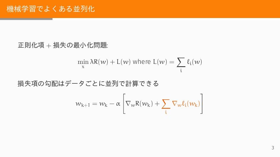 機械学習でよくある並列化 正則化項 + 損失の最小化問題: min x λR(w) + L(w...