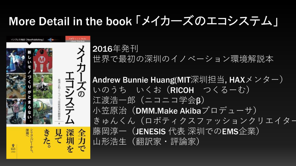 More Detail in the book 「メイカーズのエコシステム」 2016年発刊 ...