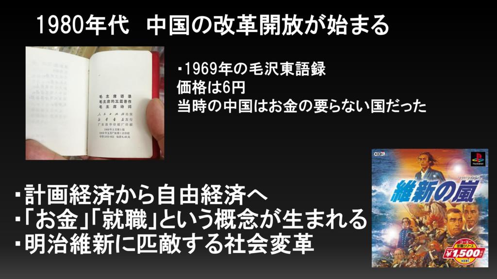 1980年代 中国の改革開放が始まる ・計画経済から自由経済へ ・「お金」「就職」という概念が...