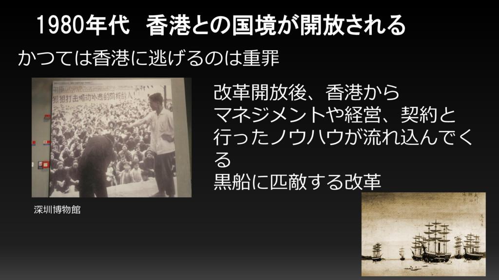 かつては香港に逃げるのは重罪 1980年代 香港との国境が開放される 改革開放後、香港から マ...