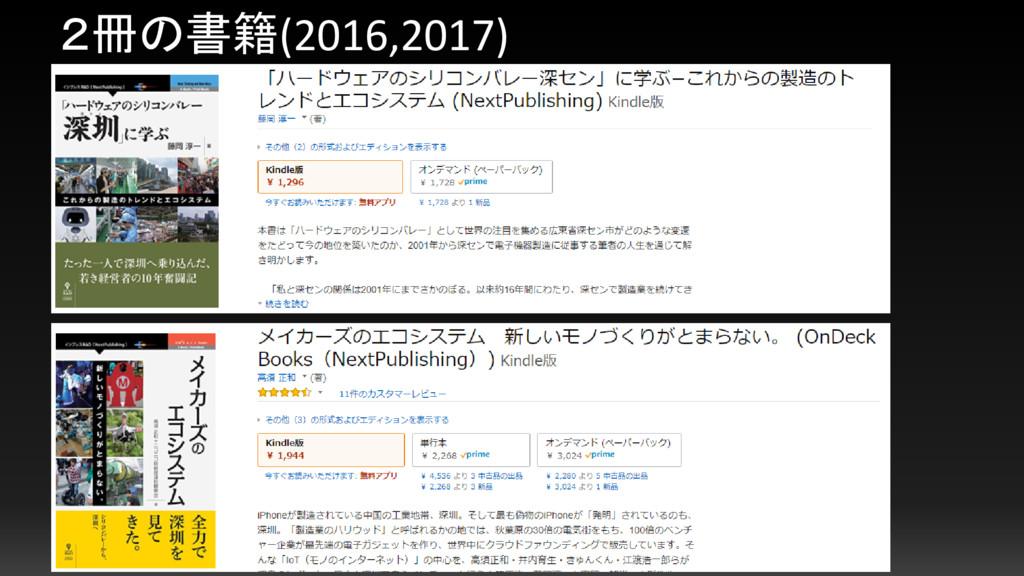 2冊の書籍(2016,2017)