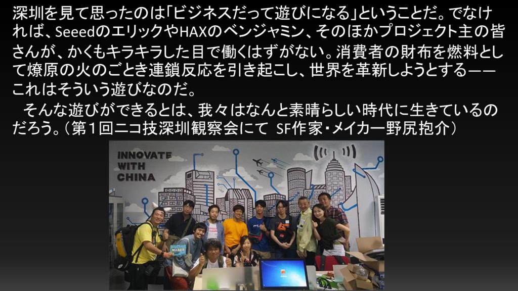 深圳を見て思ったのは「ビジネスだって遊びになる」ということだ。でなけ れば、Seeedのエリッ...