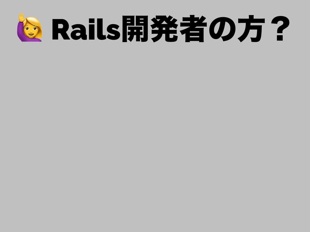 Rails։ൃऀͷํʁ