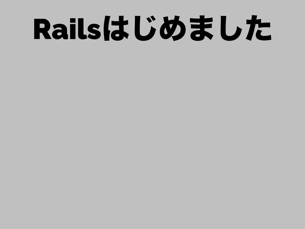 Rails͡Ί·ͨ͠