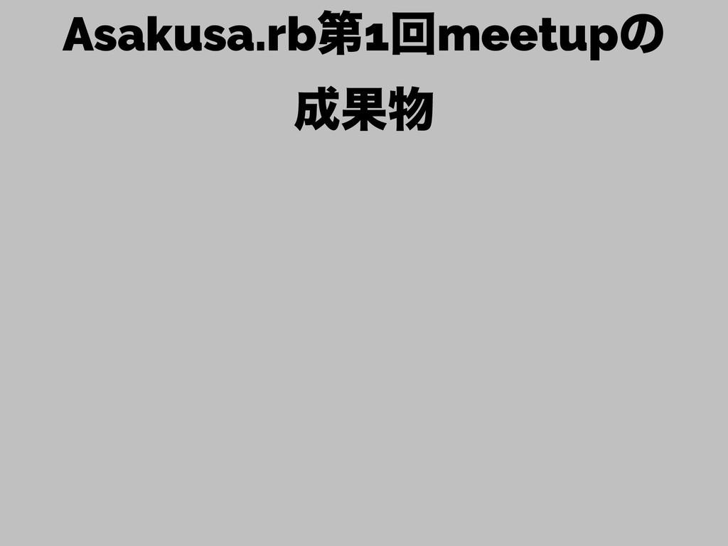 Asakusa.rbୈ1ճmeetupͷ Ռ