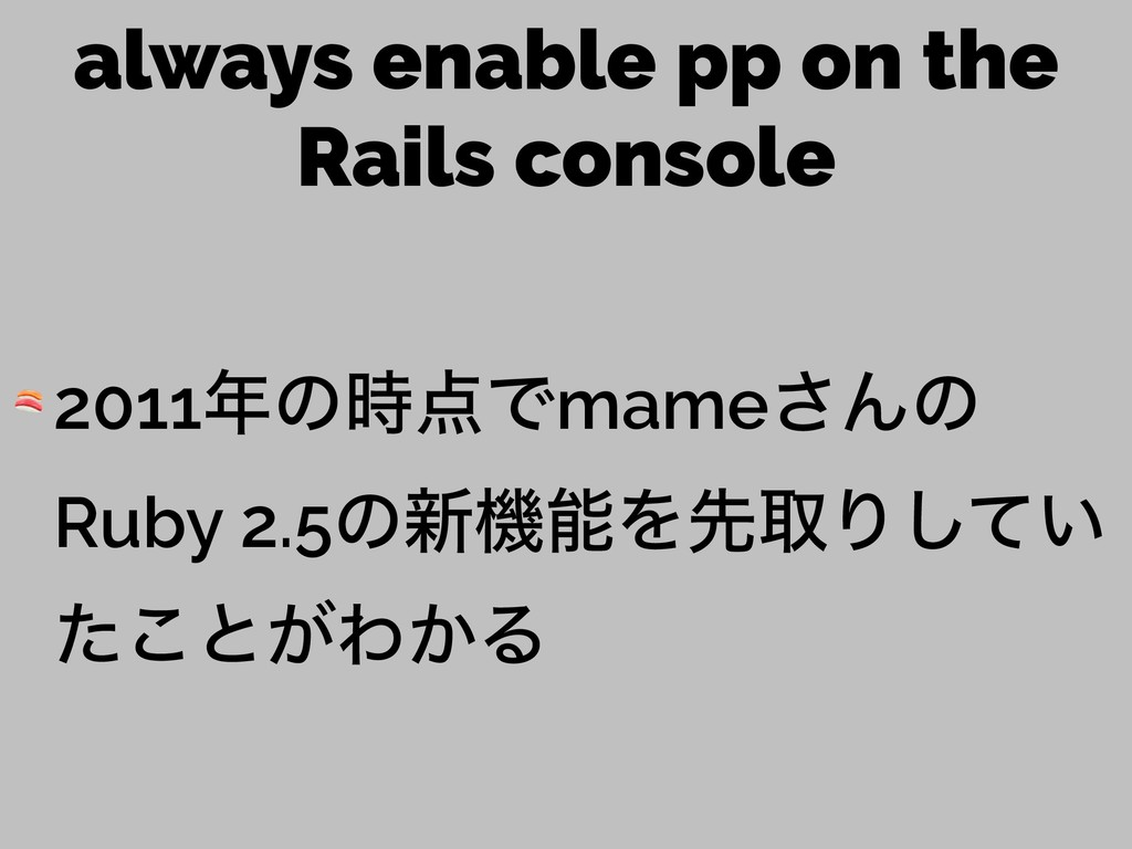 always enable pp on the Rails console  2011ͷ...