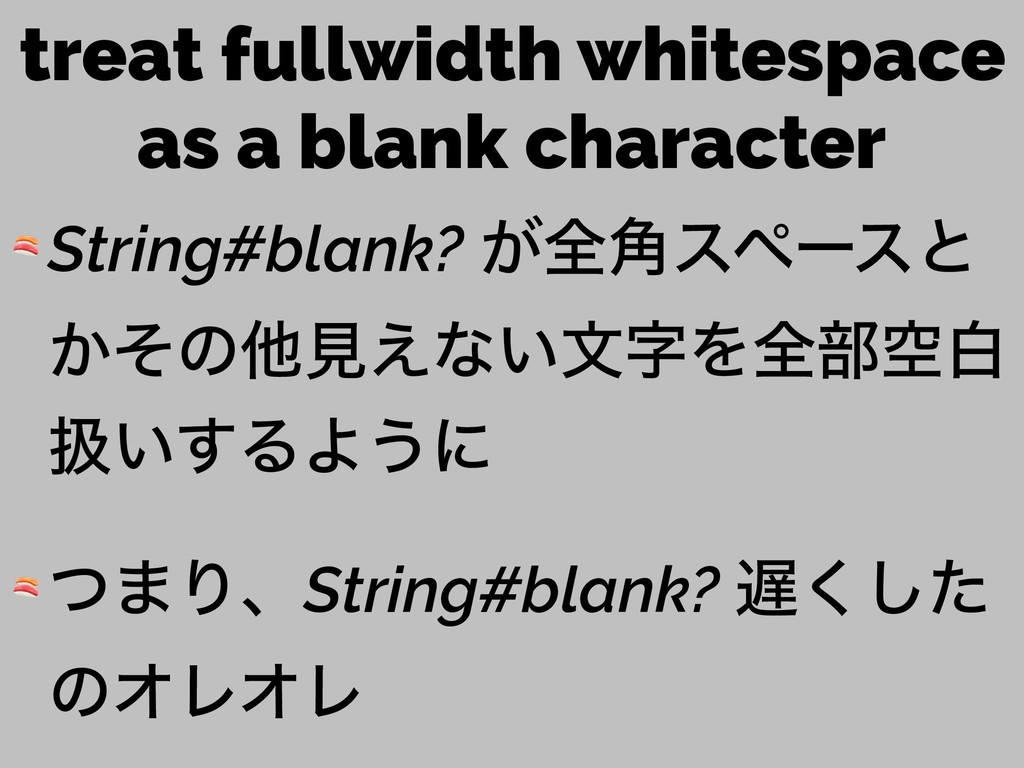 treat fullwidth whitespace as a blank character...