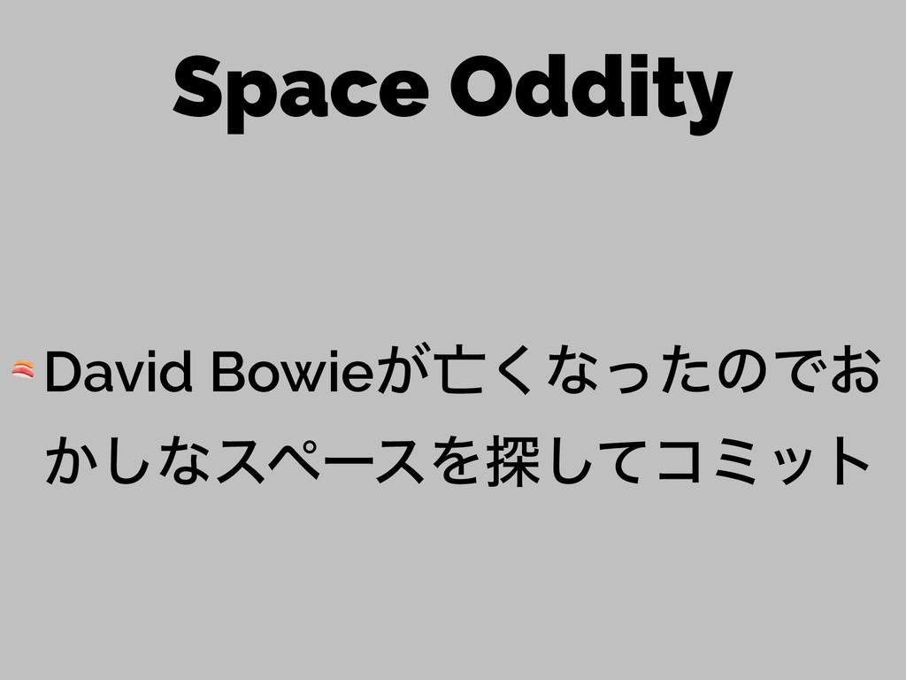Space Oddity  David Bowie͕͘ͳͬͨͷͰ͓ ͔͠ͳεϖʔεΛ୳ͯ͠ί...