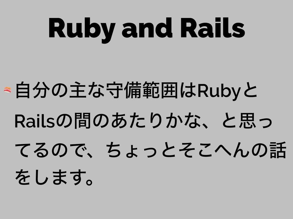 Ruby and Rails  ࣗͷओͳकඋൣғRubyͱ Railsͷؒͷ͋ͨΓ͔ͳɺͱ...