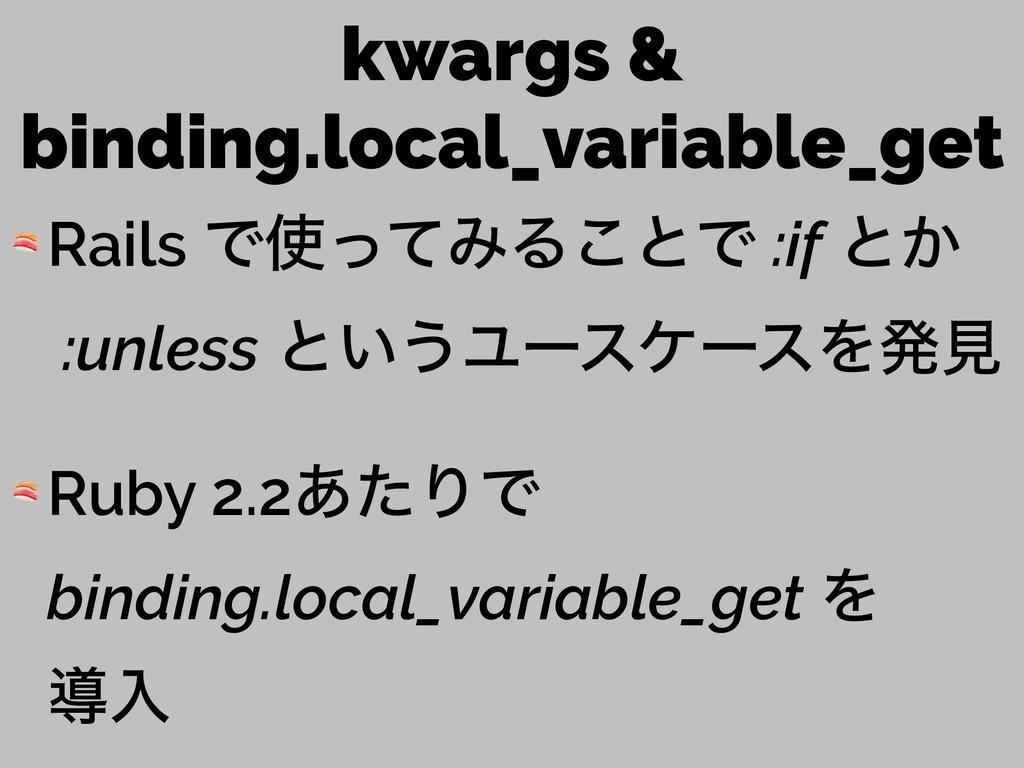 kwargs & binding.local_variable_get  Rails Ͱͬͯ...