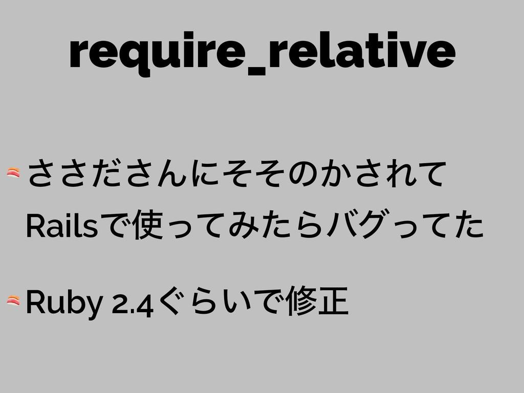 require_relative  ͩ͞͞͞Μʹͦͦͷ͔͞Εͯ RailsͰͬͯΈͨΒόάͬ...