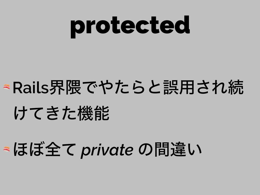 protected  Railsք۾ͰͨΒͱޡ༻͞Εଓ ͚͖ͯͨػ  ΄΅શͯ priva...