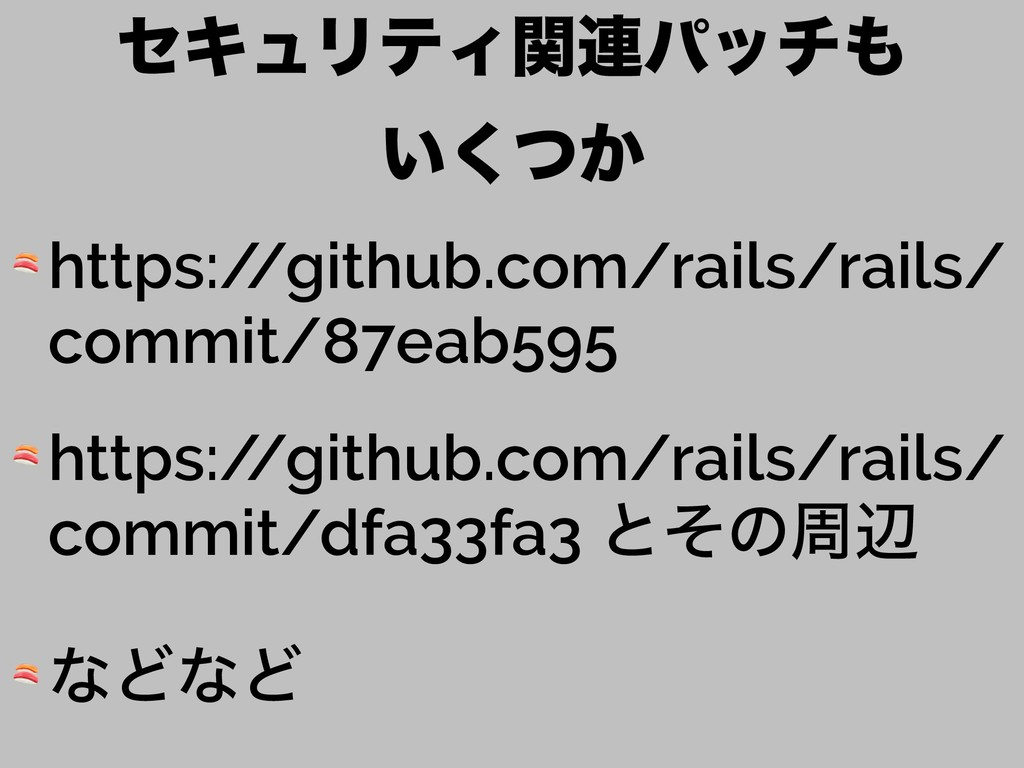 ηΩϡϦςΟؔ࿈ύον ͍͔ͭ͘  https:/ /github.com/rails/r...
