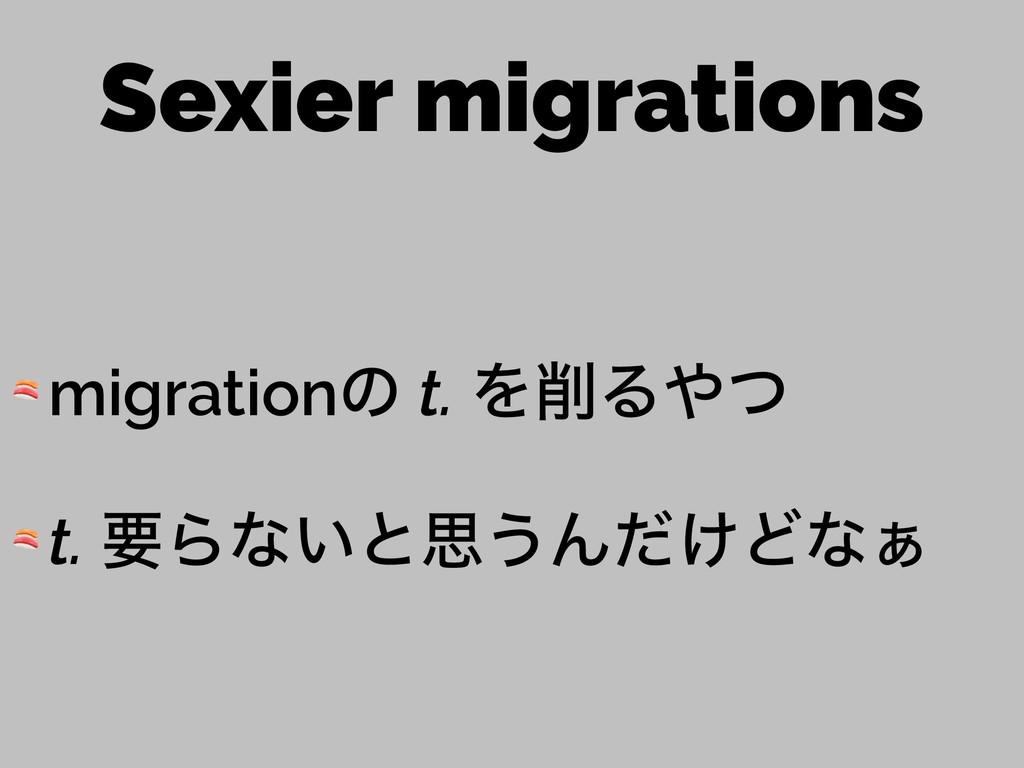 Sexier migrations  migrationͷ t. ΛΔͭ  t. ཁΒͳ͍...