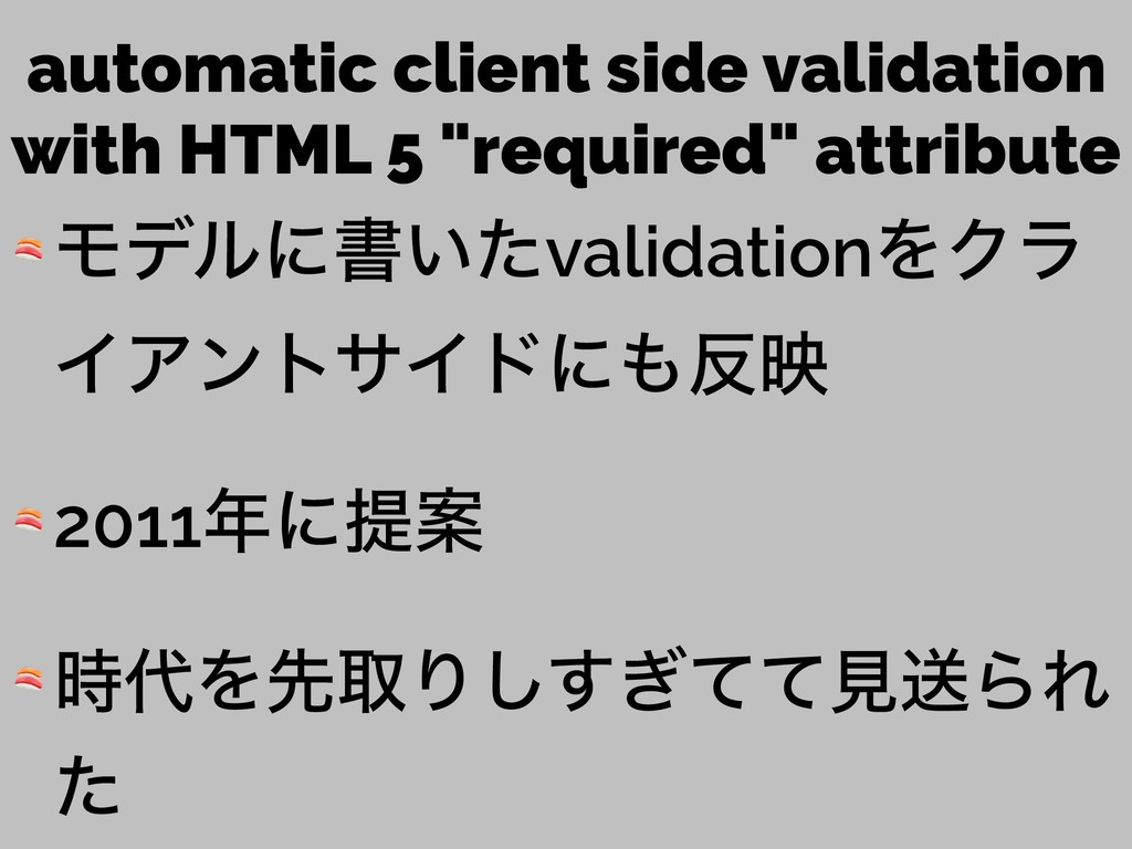 """automatic client side validation with HTML 5 """"r..."""