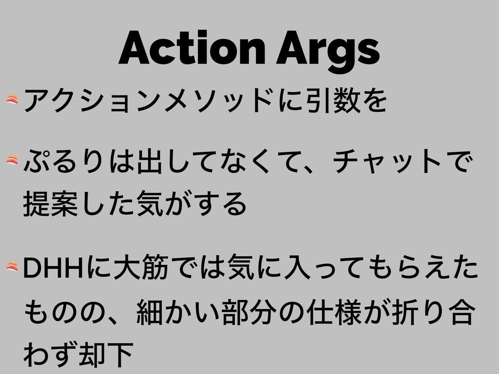 Action Args  ΞΫγϣϯϝιουʹҾΛ  ΔΓग़ͯ͠ͳͯ͘ɺνϟοτͰ ఏҊ...