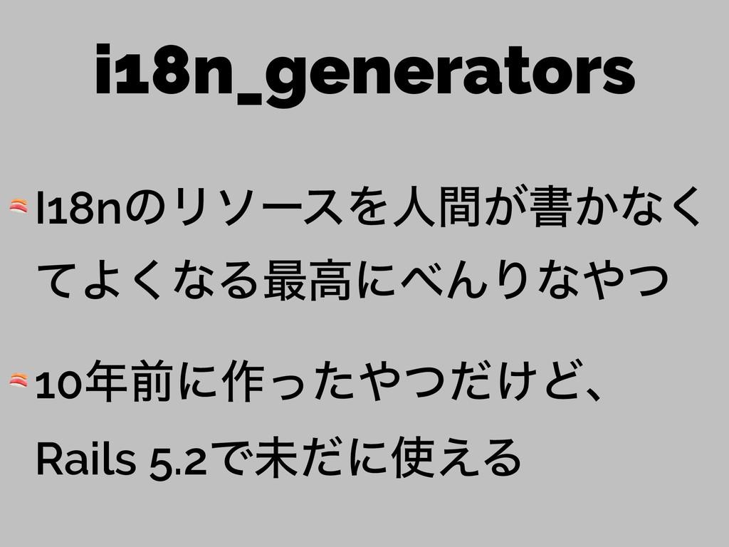 i18n_generators  I18nͷϦιʔεΛਓ͕ؒॻ͔ͳ͘ ͯΑ͘ͳΔ࠷ߴʹΜΓͳ...
