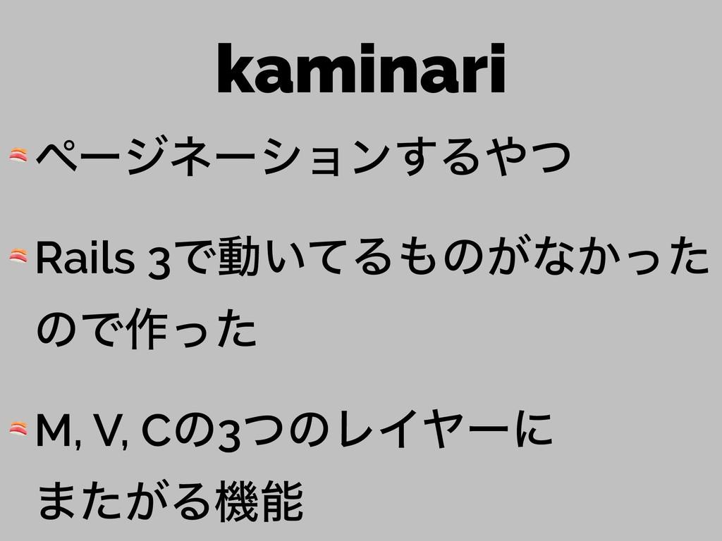 kaminari  ϖʔδωʔγϣϯ͢Δͭ  Rails 3Ͱಈ͍ͯΔͷ͕ͳ͔ͬͨ ͷͰ࡞...
