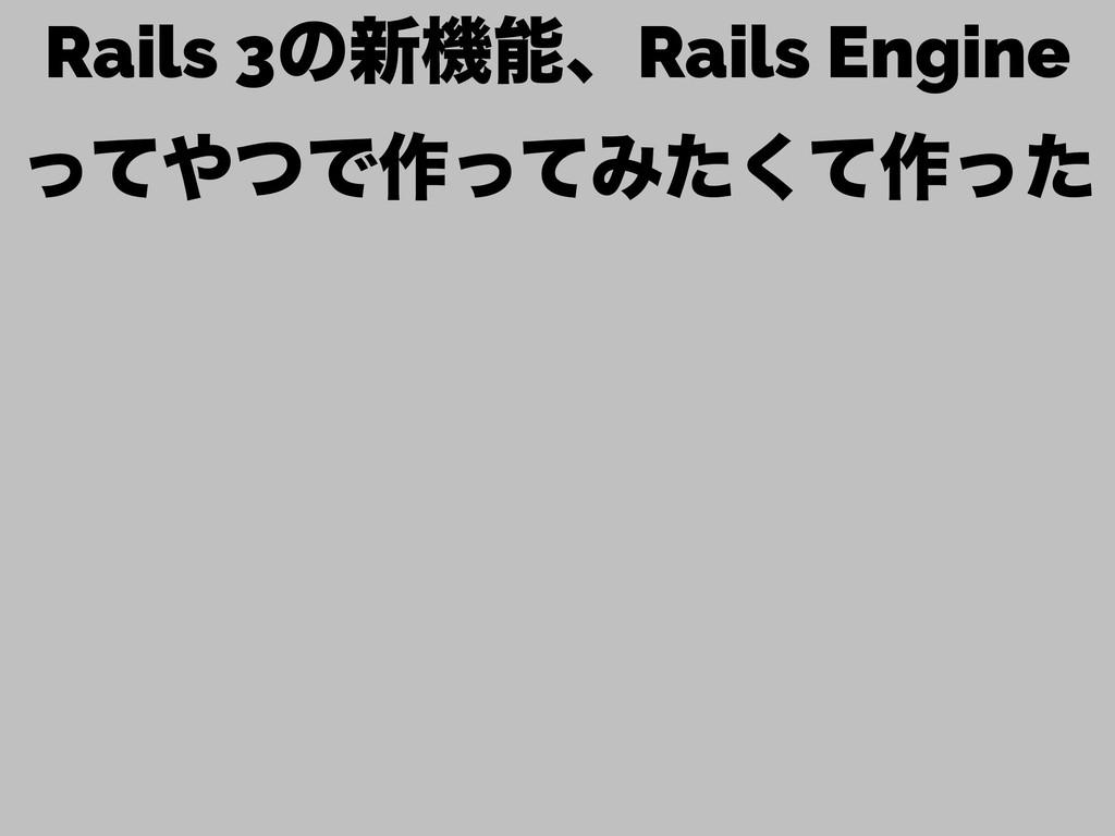 Rails 3ͷ৽ػɺRails Engine ͬͯͭͰ࡞ͬͯΈͨͯ͘࡞ͬͨ