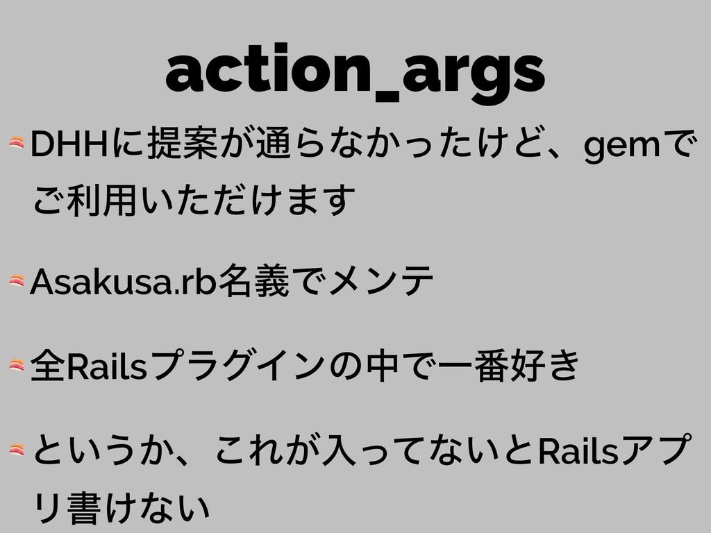 action_args  DHHʹఏҊ͕௨Βͳ͔͚ͬͨͲɺgemͰ ͝ར༻͍͚ͨͩ·͢  As...