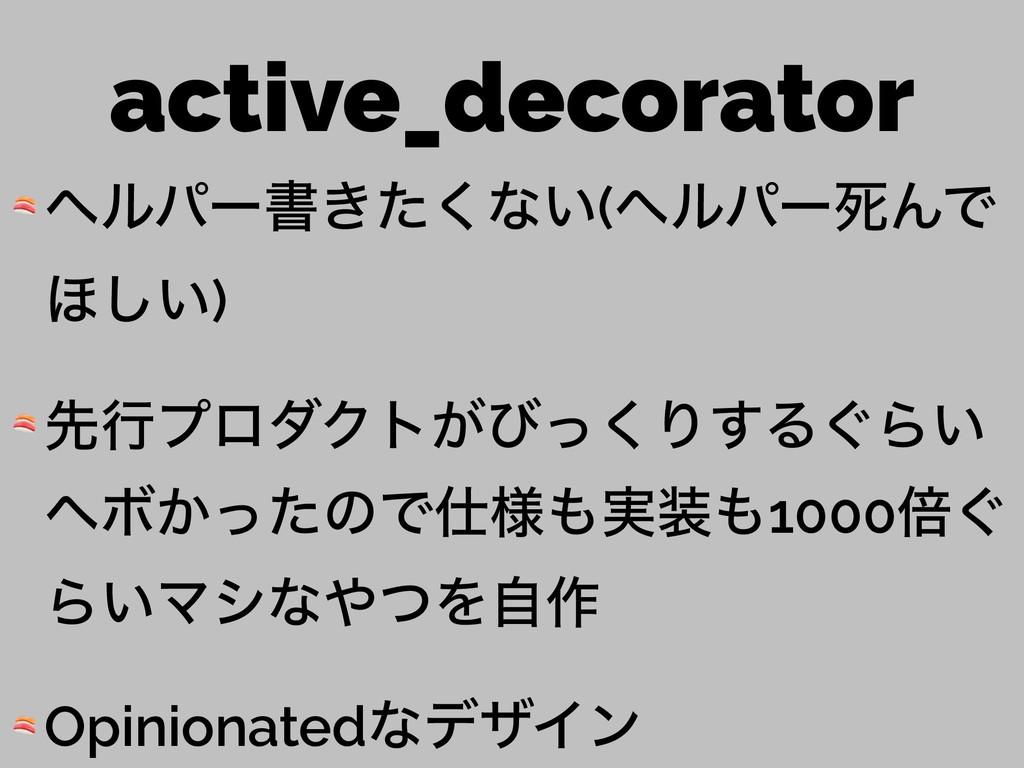 active_decorator  ϔϧύʔॻ͖ͨ͘ͳ͍(ϔϧύʔࢮΜͰ ΄͍͠)  ઌߦϓϩ...
