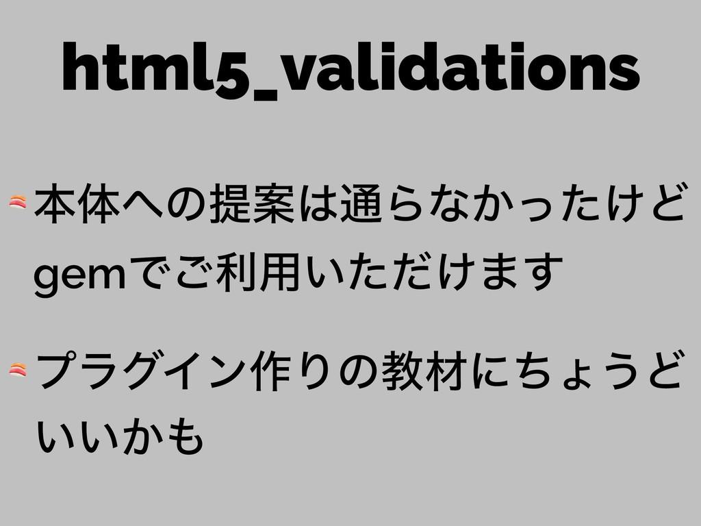 html5_validations  ຊମͷఏҊ௨Βͳ͔͚ͬͨͲ gemͰ͝ར༻͍͚ͨͩ·...