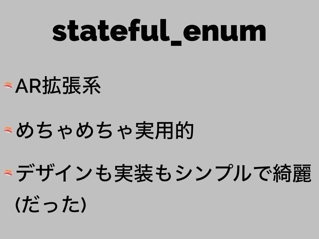 stateful_enum  AR֦ுܥ  ΊͪΌΊͪΌ࣮༻త  σβΠϯ࣮γϯϓϧͰ៉...