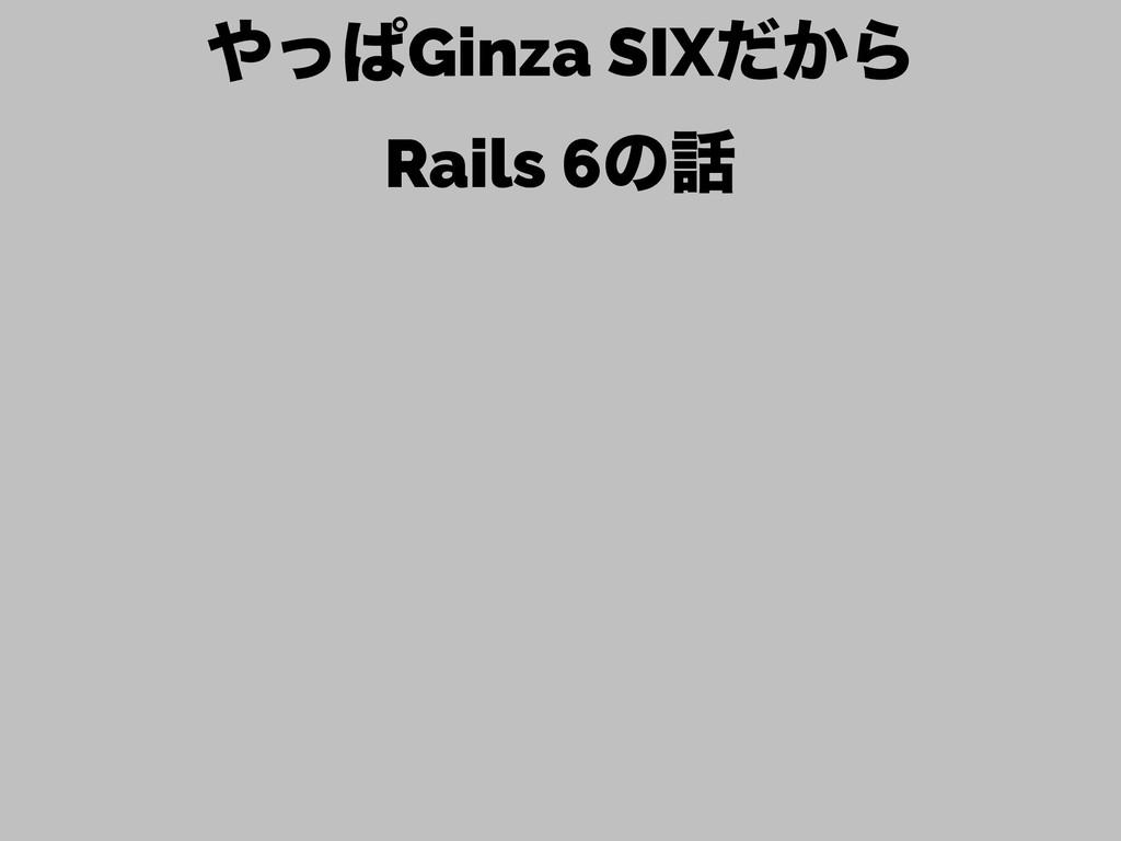 ͬͺGinza SIX͔ͩΒ Rails 6ͷ