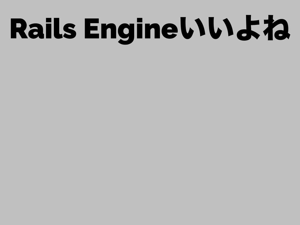 Rails Engine͍͍ΑͶ