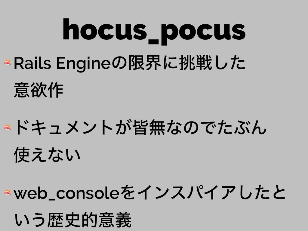 hocus_pocus  Rails Engineͷݶքʹઓͨ͠ ҙཉ࡞  υΩϡϝϯτ͕...