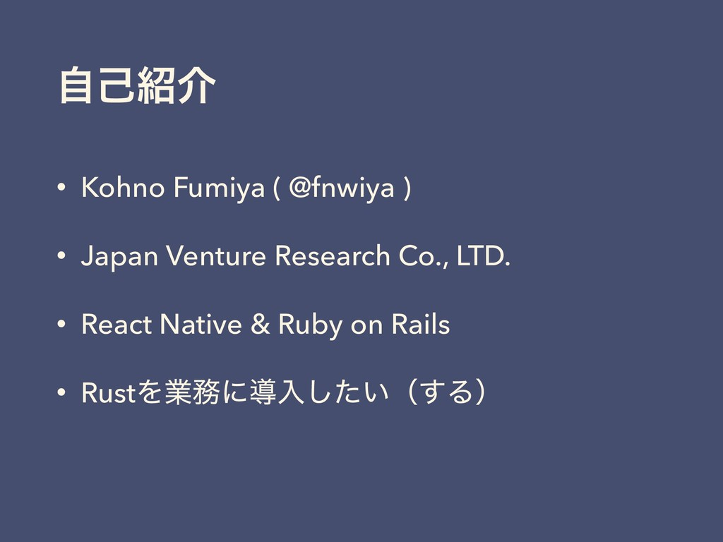 ࣗݾհ • Kohno Fumiya ( @fnwiya ) • Japan Venture...